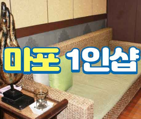 직접 다녀와본 마포 1인샵 TOP3