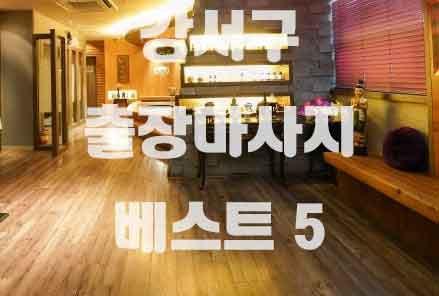 강서 출장마사지 베스트 5!
