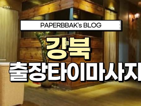 강북 출장타이마사지 괜찮은곳!