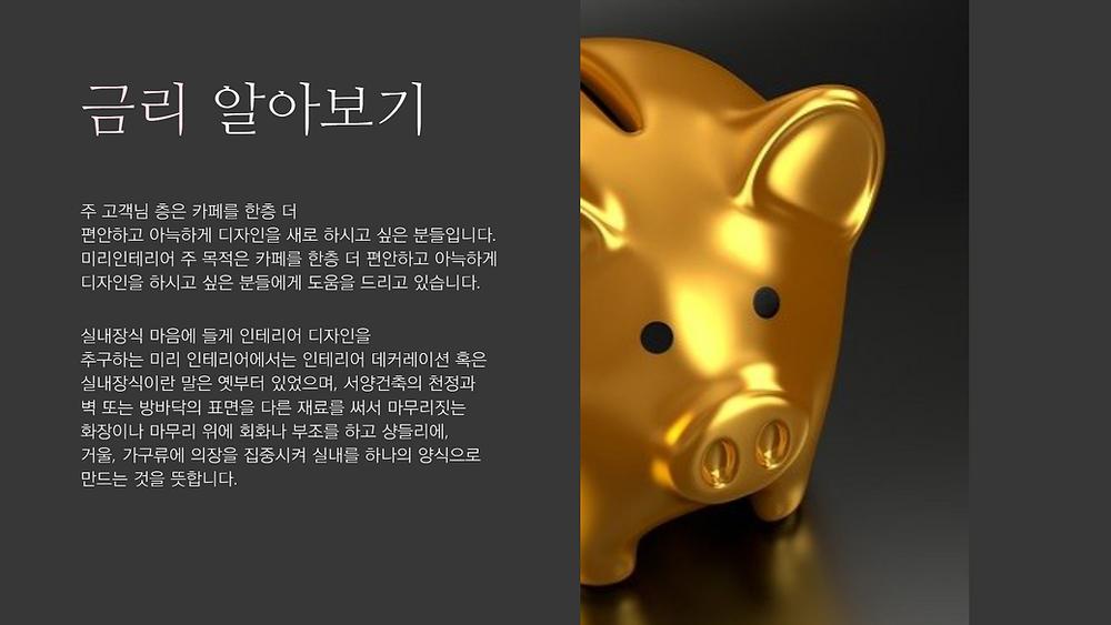 저축은행 신용대출 금리