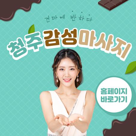 청주 감성마사지 달콤한 힐링타임