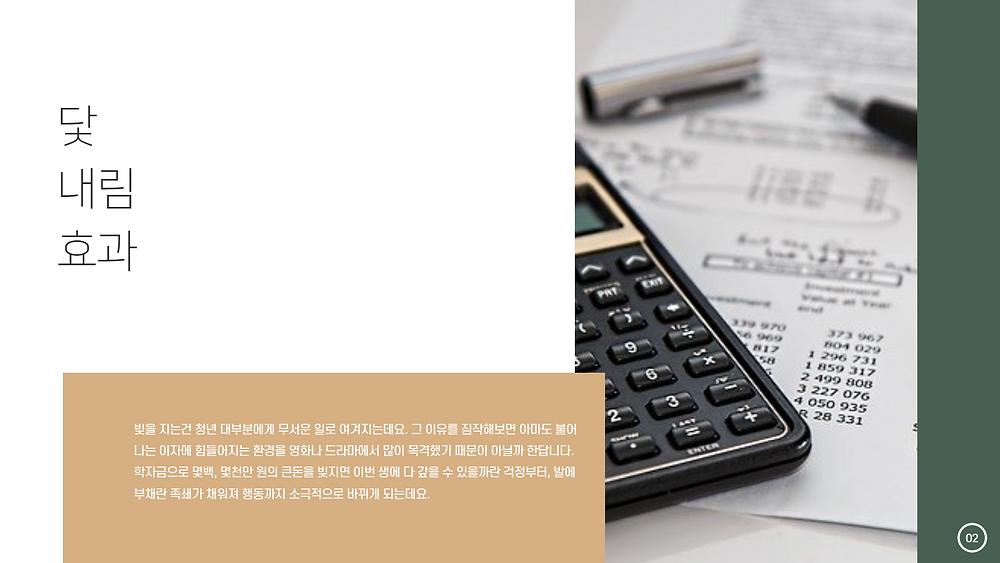 일반 상환 학자금대출