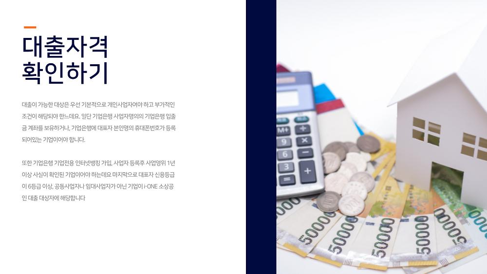 기업 은행 소상공인 대출