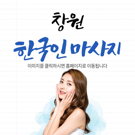 창원 한국인 마사지 여 최고 아임니까!?