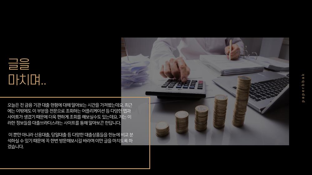 전 금융 기관 대출 현황
