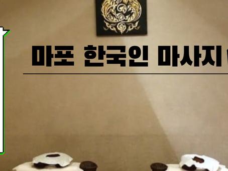 마포 한국인 마사지 추천 TOP3!