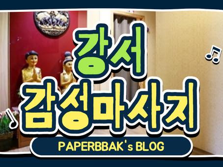 강서 감성 마사지 직접 다녀본 BEST3!