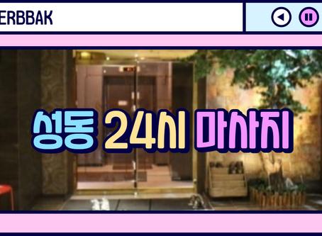 성동 24시 마사지 TOP3!