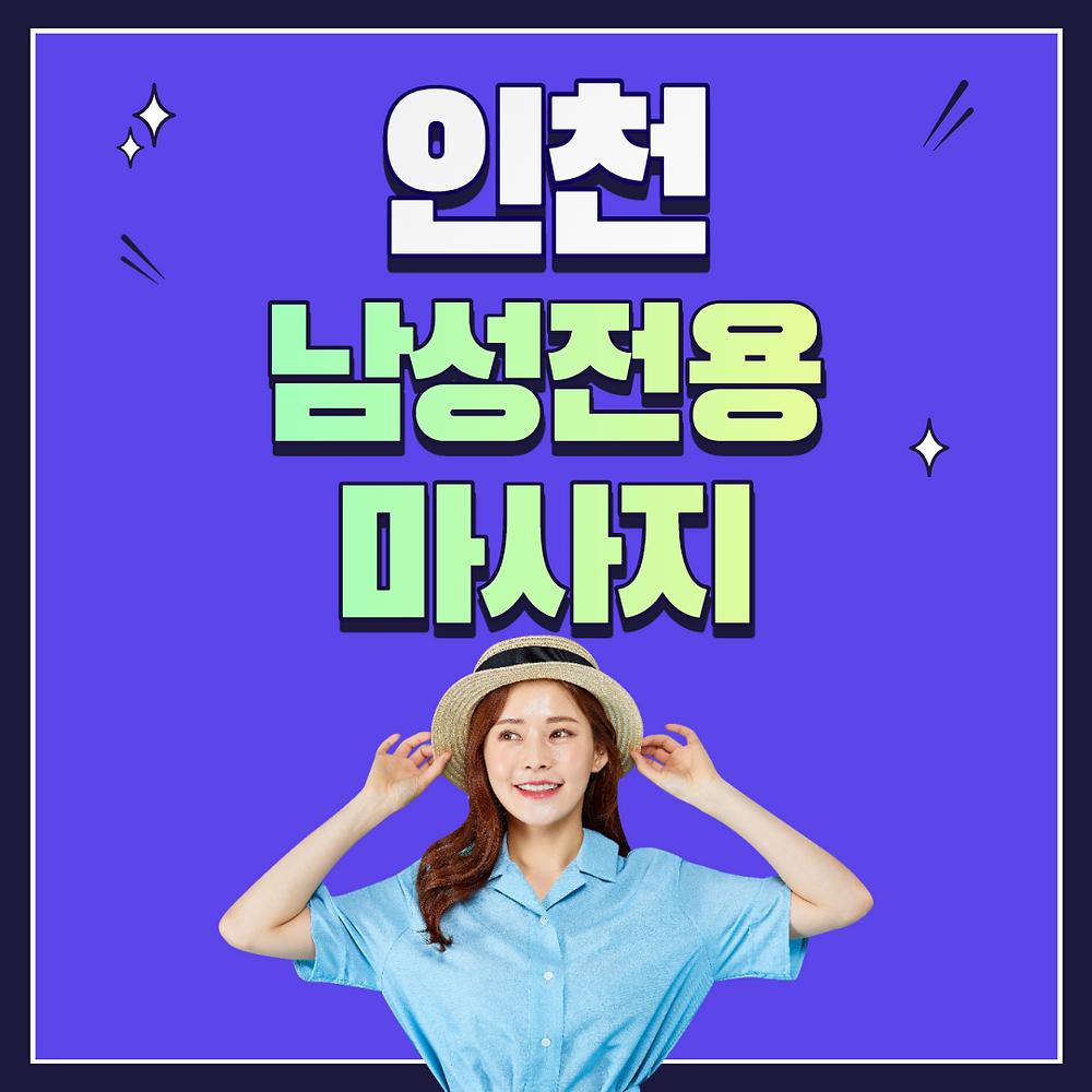 인천 남성전용 마사지