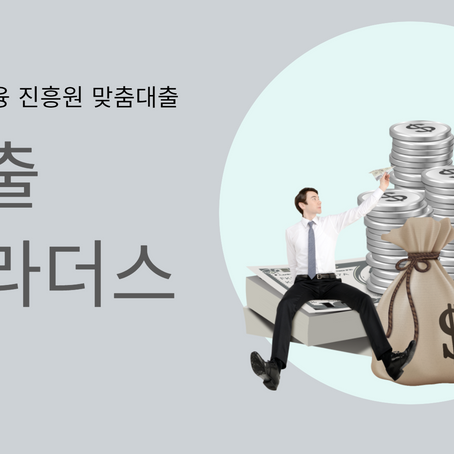 서민 금융 진흥원 맞춤대출 정확히 알아보기