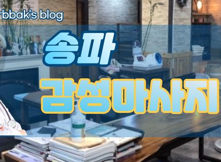 송파 감성마사지 1인샵 TOP3!