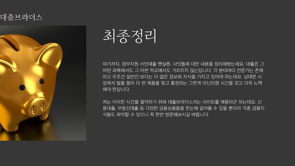 정부지원 서민대출 햇살론, 사잇돌