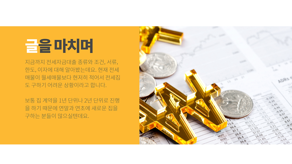 시중은행 전세자금대출 종류