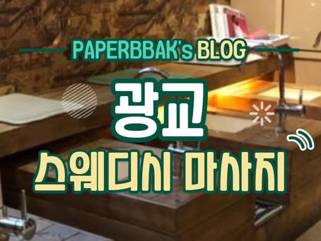광교 스웨디시 마사지 추천 TOP3