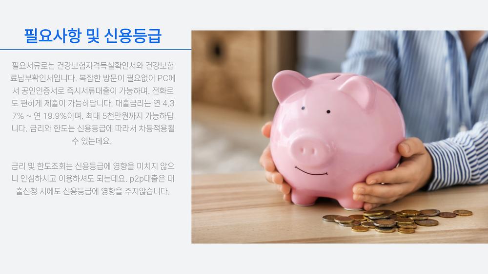 p2p대출 신용등급 영향