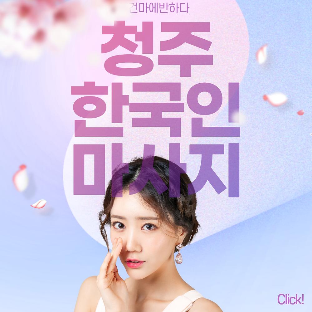 청주 한국인 마사지