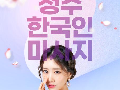 청주 한국인 마사지 꼭 꼭 가보세요!