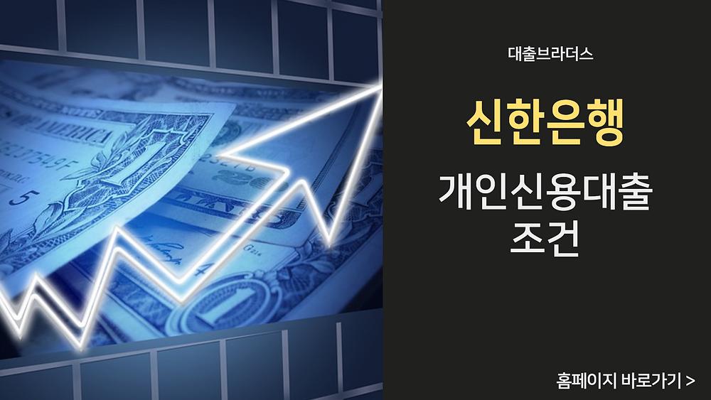 신한은행 개인신용대출 조건