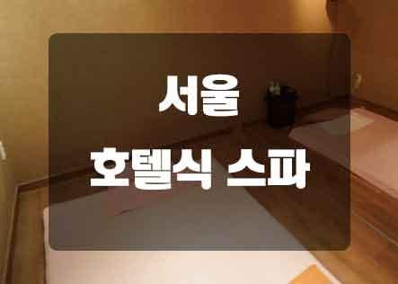 서울 호텔식 스파 베스트 3