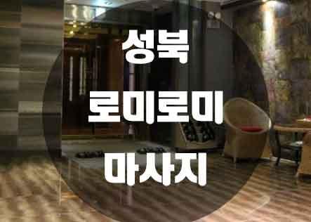 성북 로미로미 마사지 TOP3