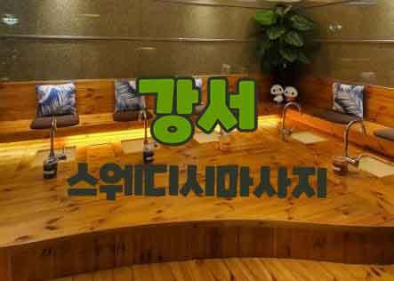 강서 스웨디시 마사지 TOP3선정!