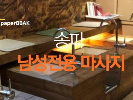 송파 남성전용마사지 베스트3!
