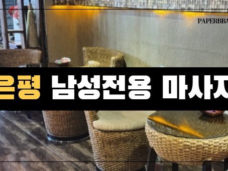 은평 남성전용 마사지 TOP3!