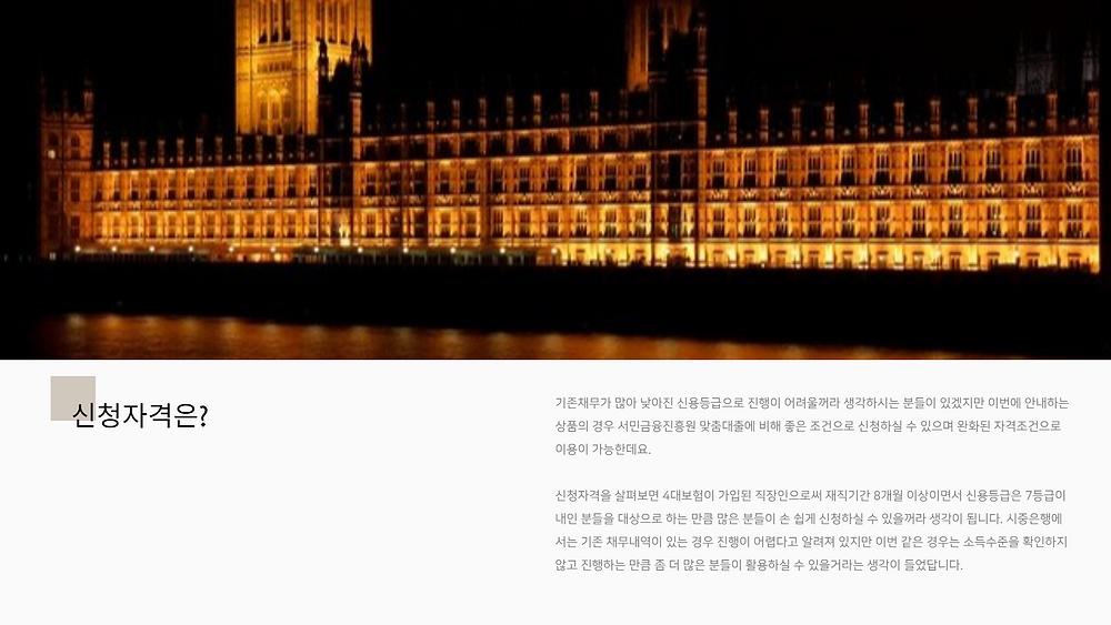 서민 금융 진흥원 맞춤대출