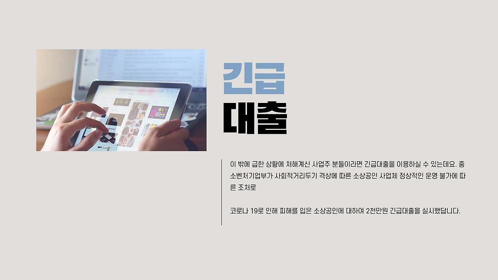 소상공인 시장 진흥 공단 대출