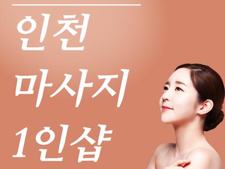 인천 마사지 1인샵 여기로 가보세요!