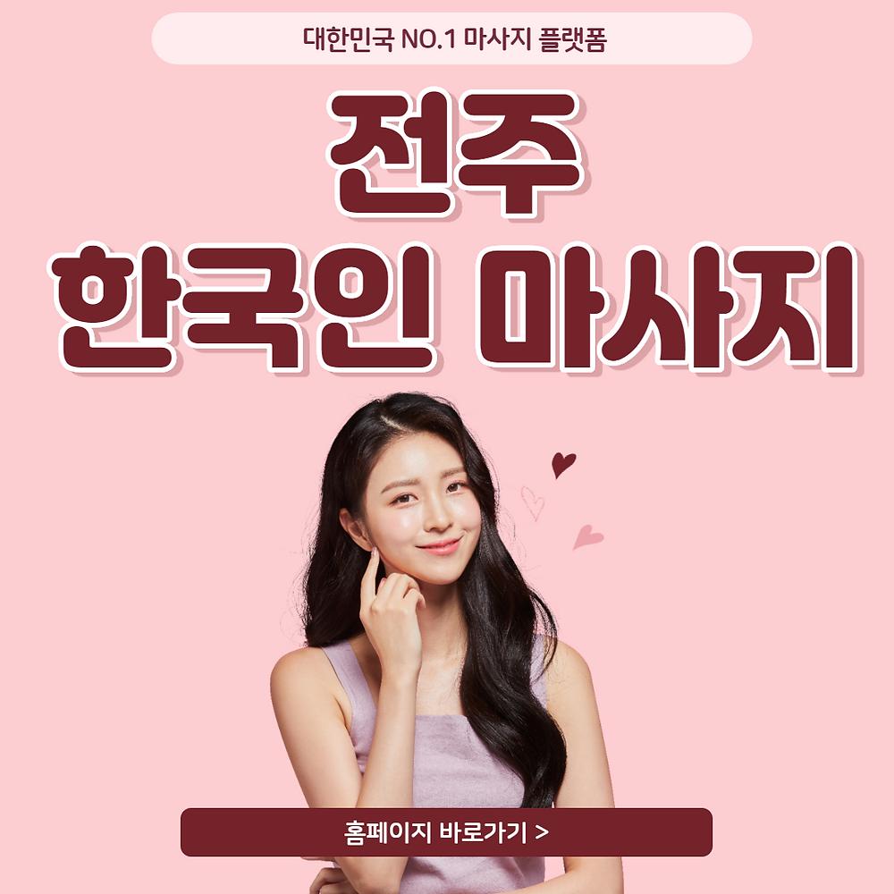 전주 한국인 마사지