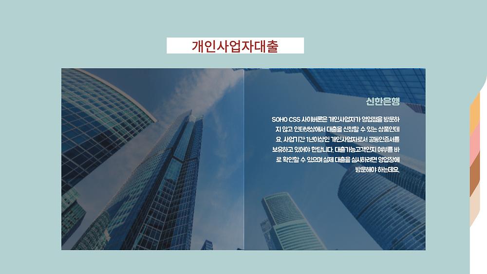 개인사업자대출 자격조건 및 내용