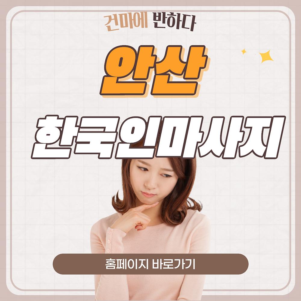 안산 한국인 마사지