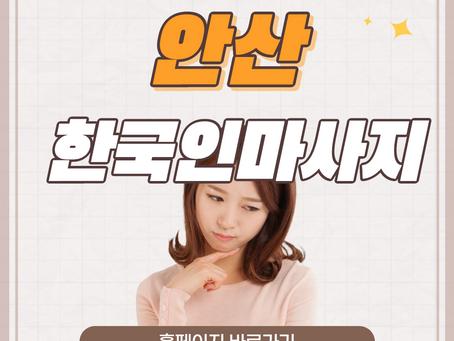 안산 한국인 마사지 여기 가봐요~