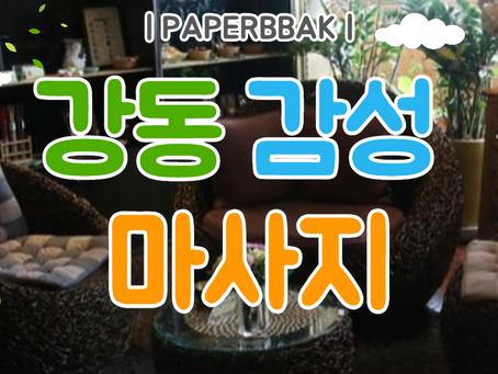 강동 감성마사지 BEST3!