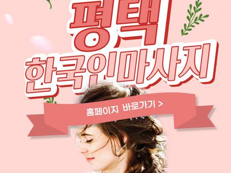 평택 한국인 마사지 아주 시원해요!