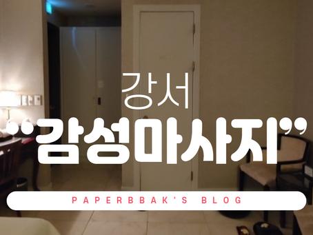 강서 감성마사지 엄선된 TOP3!