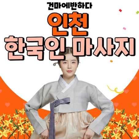 인천 한국인 마사지 요기어때?