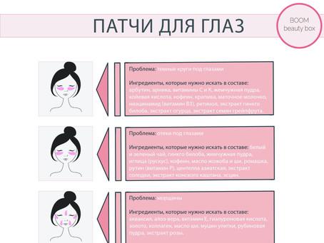 Патчи для глаз: как правильно пользоваться и какие выбрать