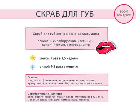 Поцелуй на удачу: патч, бальзам и скраб для губ