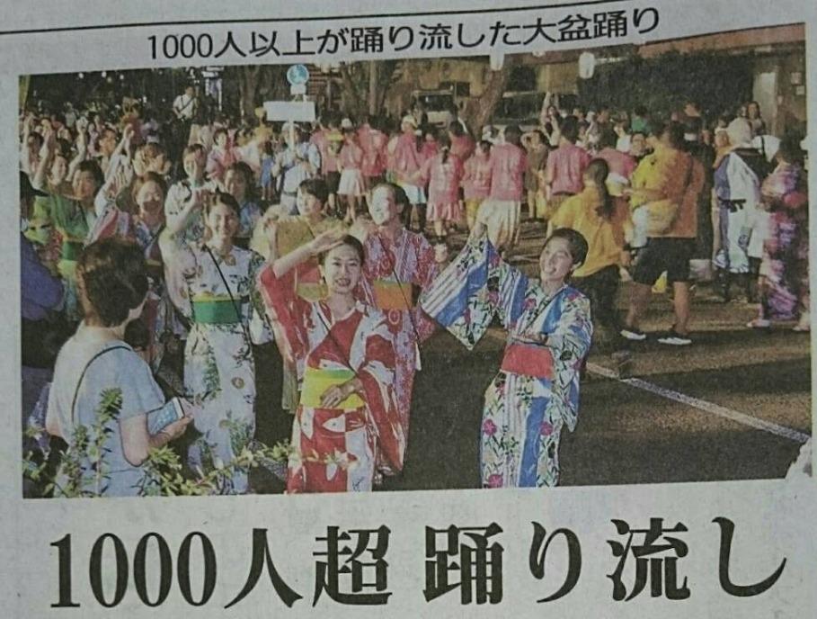 ほばらサマーフェスティバルの1000人踊り流し