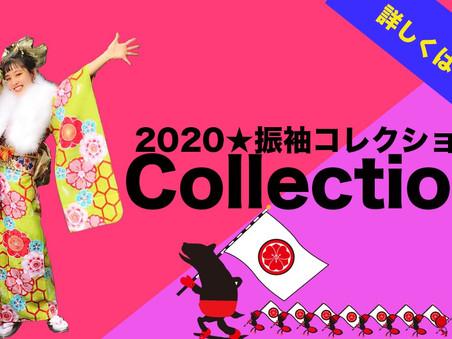 仕立屋甚五郎 2020振袖コレクションを公開!