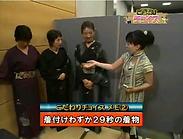 仕立屋甚五郎|テレビ取材
