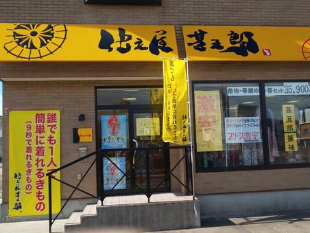 福島県二本松アンテナハウスオープン!