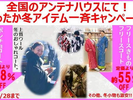 熊本オープン記念キャンペーン第一弾を開催!