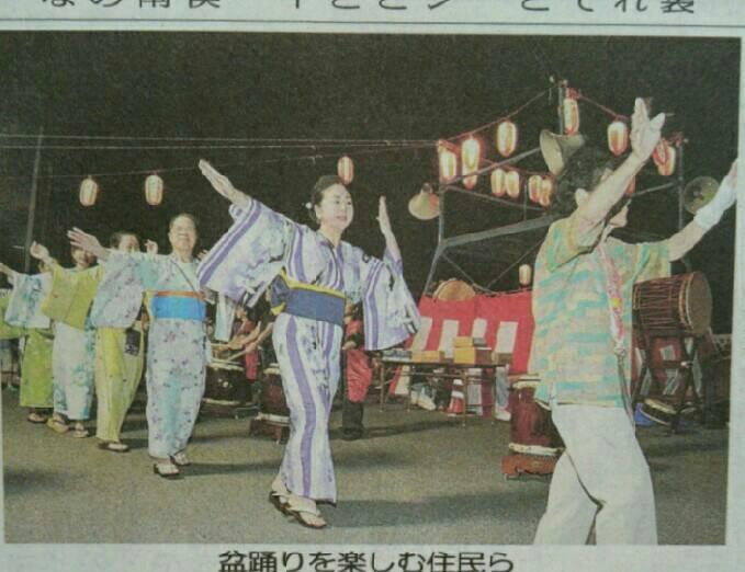 智恵子の里安達夏祭り