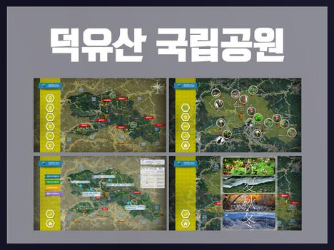 덕유산국립공원 디지털 상황판 콘텐츠