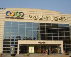 오산문화예술회관