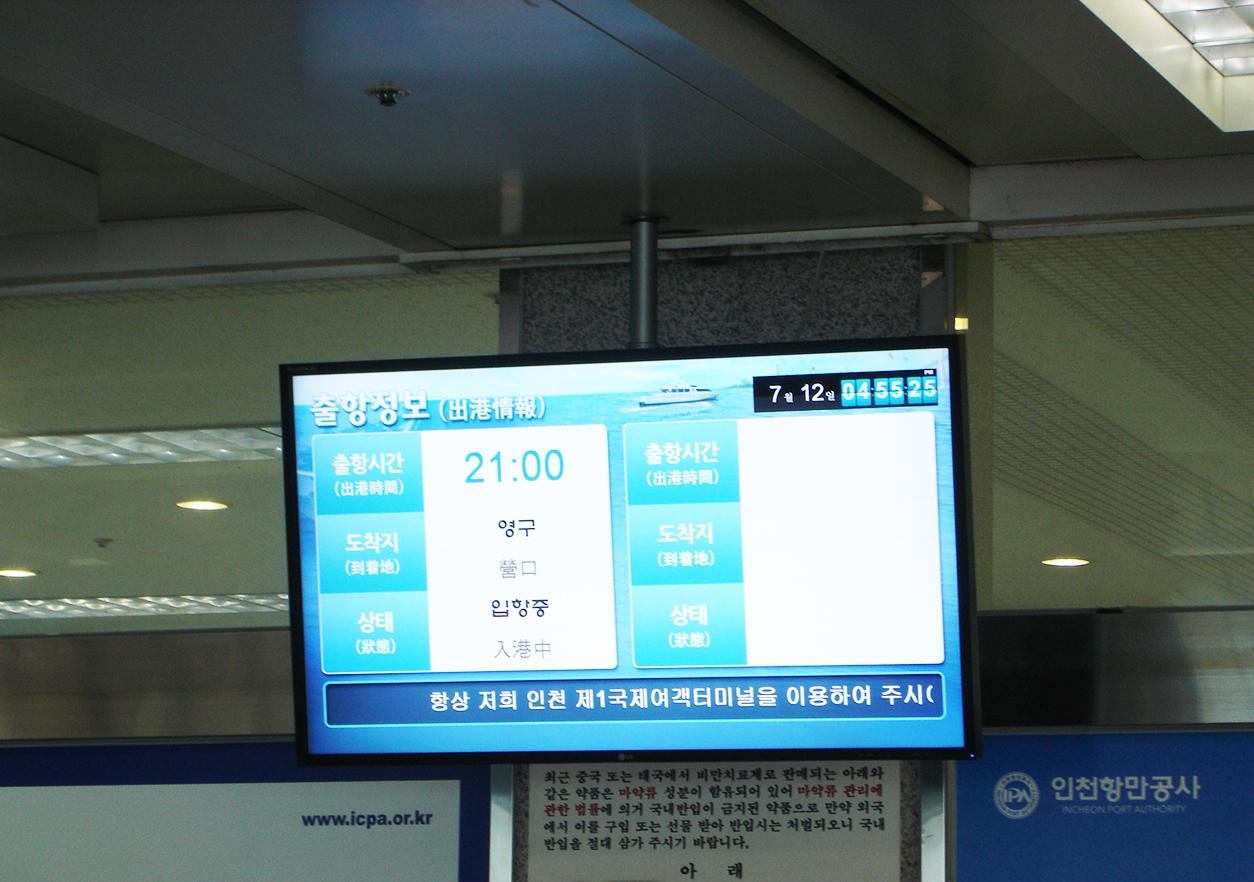인천국제1,2터미널