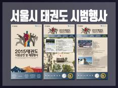 태권도 시범행사용 콘텐츠 제작